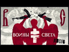 BRUTTO - Воины света (Cover Version | Audio)