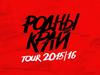 BRUTTO - Тур Родны край 2015/16 (Promo)