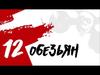 BRUTTO - 12 Обезьян (Audio)