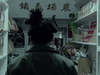 The Weeknd - The Flower Shop